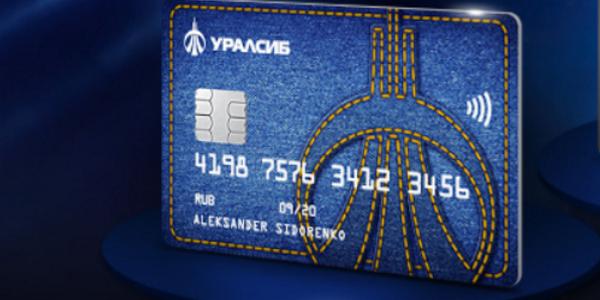 кредитная карта Энерджинс от Уралсиб банка