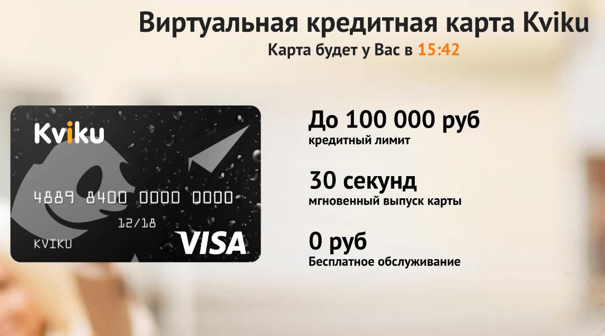 Кредитная карта Квику: вход в личный кабинет