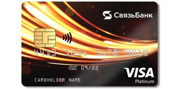Кредитная карта с повышенным Cashback от Связь Банка
