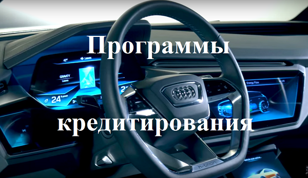 салон современного европейского автомобиля