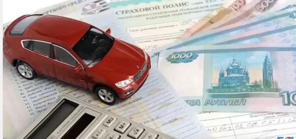 Миниатюра - автомобиль, полис и деньги