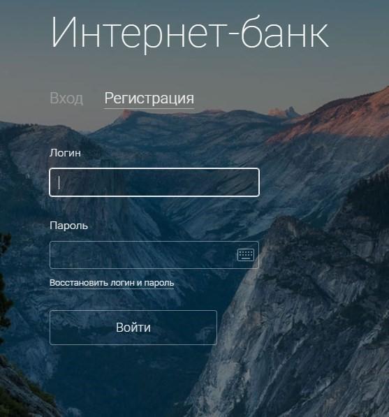регистрация в интернет банке