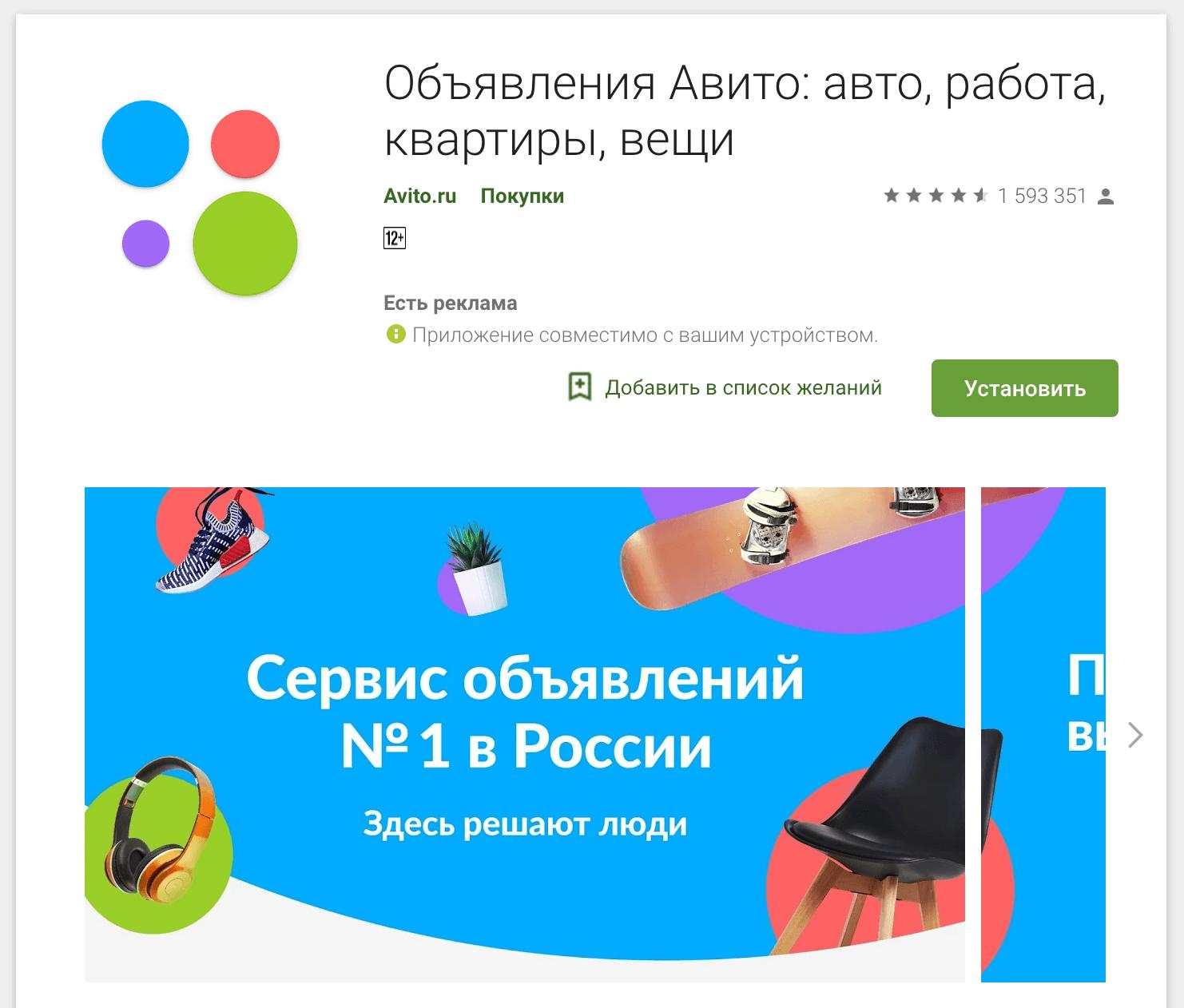 Мобильное приложение Авито