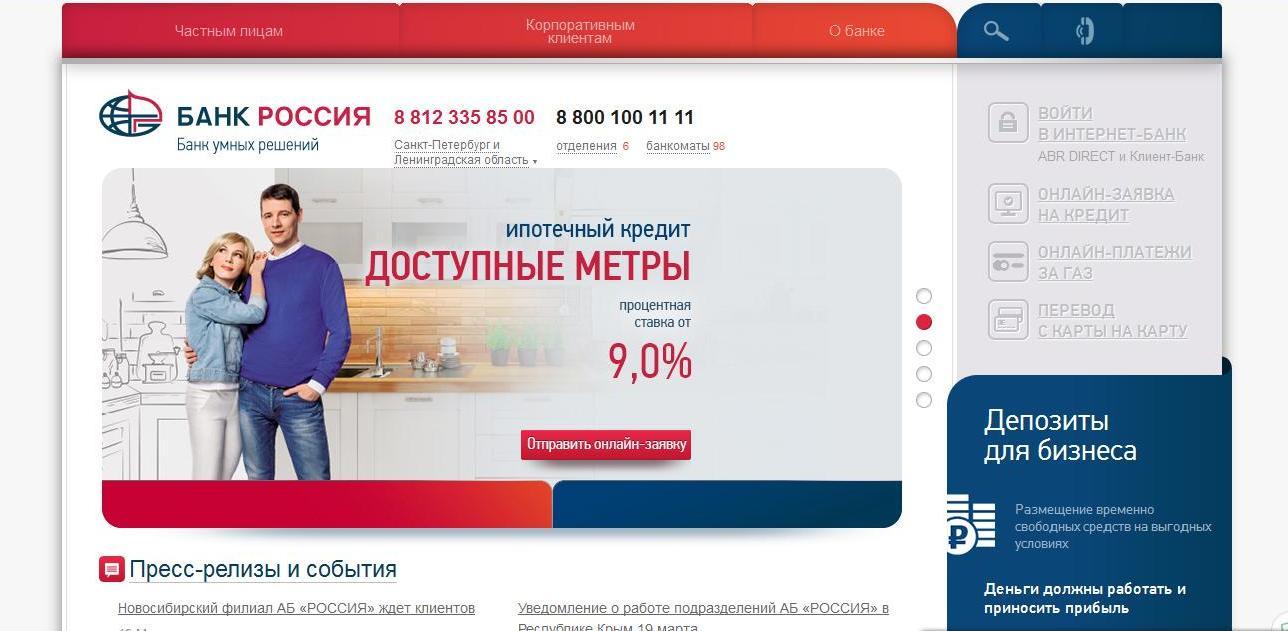 Взять кредит в банке россия спб взять кредит на машину в банке