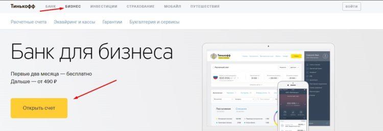 бизнес аккаунт