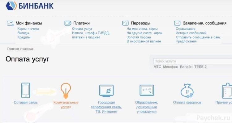 Банк бинбанк онлайн кредит во что можно инвестировать в казахстане