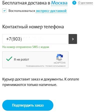 номер телефона для заказа