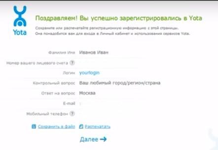 данные о регистрации