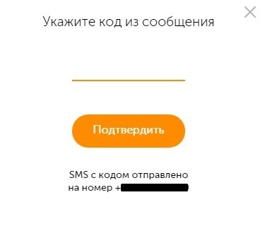 код из SMS