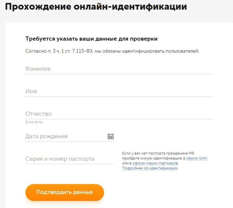 онлайн идентификация