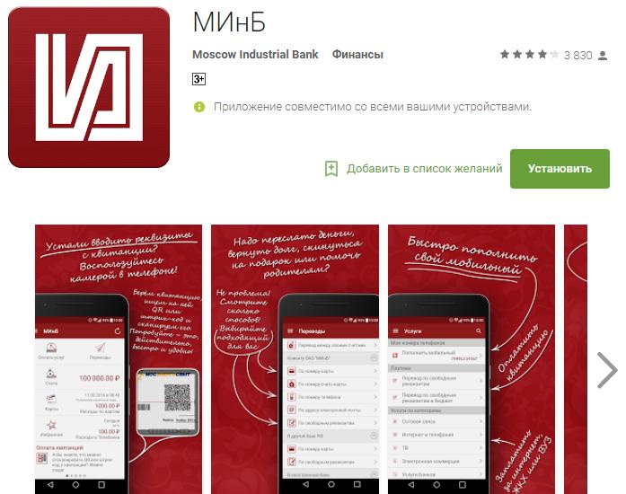 Мин банк интернет банк онлайн