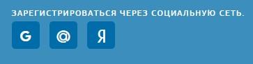 регистрация через соцсети