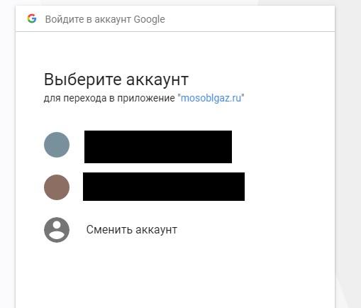 регистрация через гугл