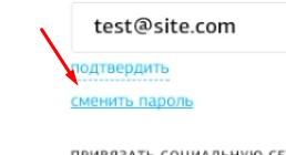 ссылка смены пароля