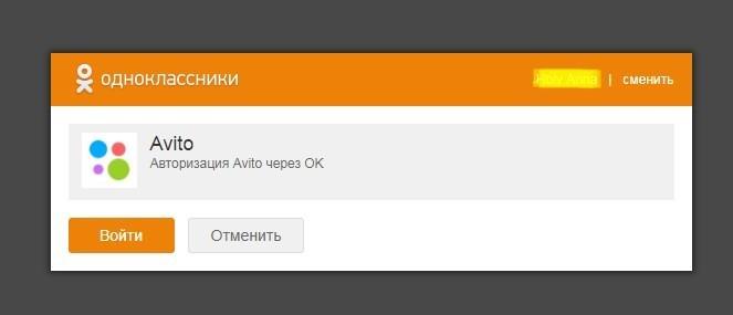 вход через Одноклассники