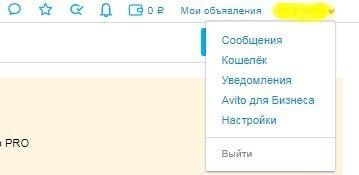 меню Авито