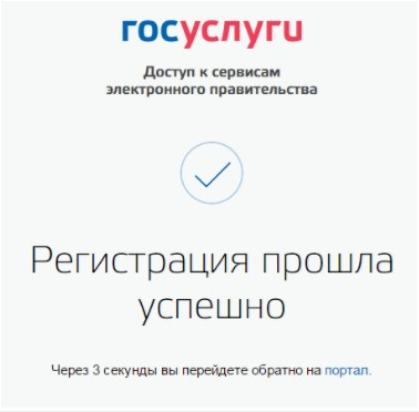 успешная регистрация