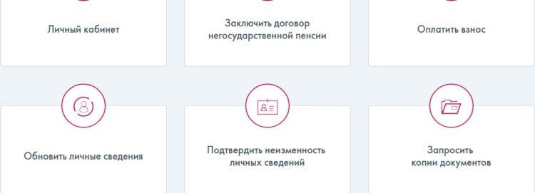 возможности для пользователя