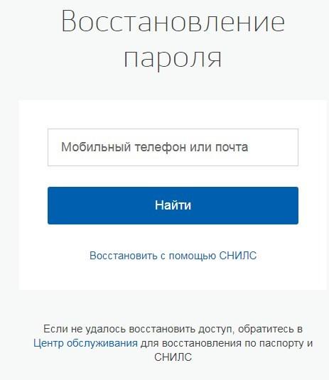 Восстановить доступ к сайту