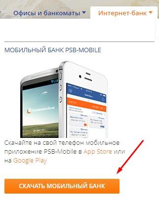 вход через мобильное приложение