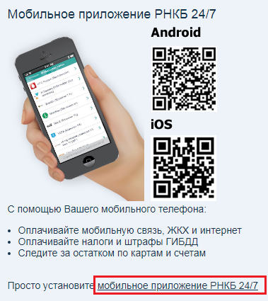 Приложение на телефоне