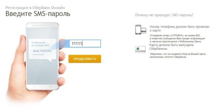 смс на мобильный от Сбербанка