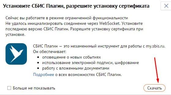 плагин СБИС