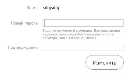 как сменить пароль