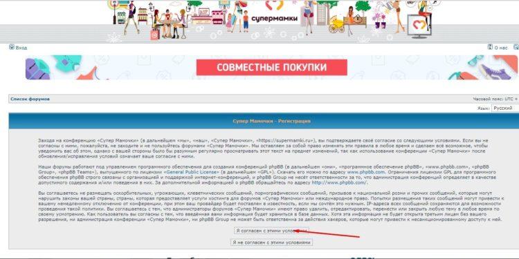 сайт совместных покупок