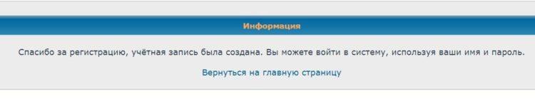 информация о регистрации