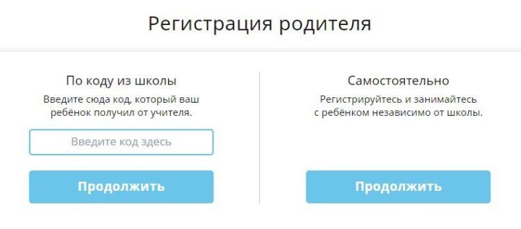 регистрация родителя