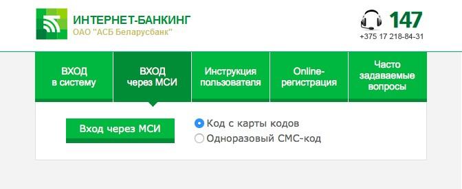 интернет банкинг Беларусбанка