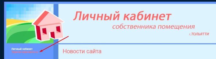 ЖКХ Тольятти