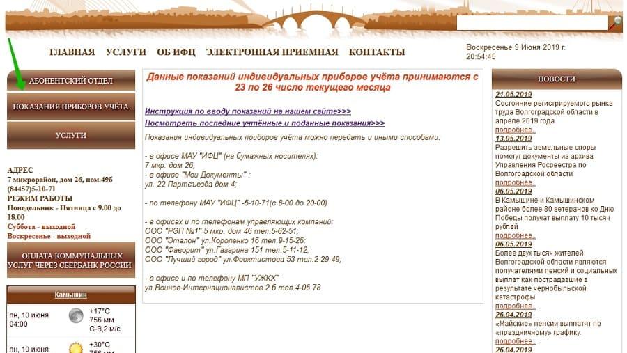 МФЦ Камышин — передать показания приборов учета