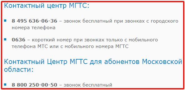МГТС: телефон для связи с оператором