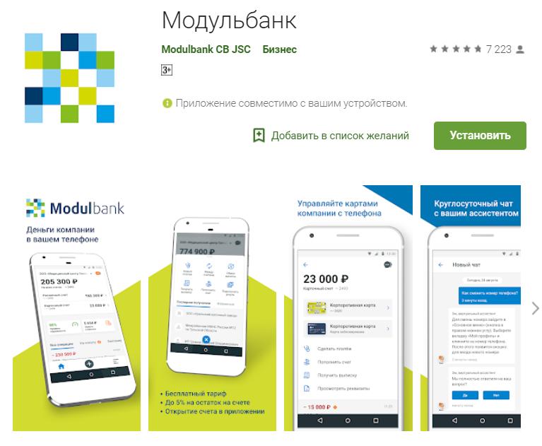 Модульбанк банк онлайн личный кабинет