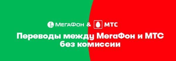 Мегафон и МТС