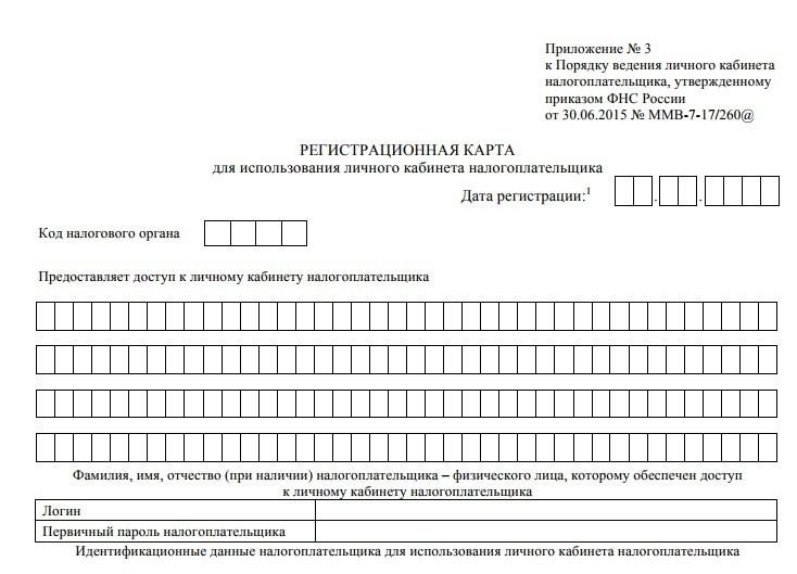 регистрационная карта