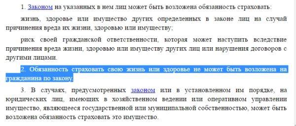 Скрин закона 935 ГК РФ