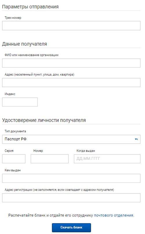 Почта России новые правила получения посылок