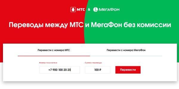 скрин как сделать перевод с мтс на мегафон