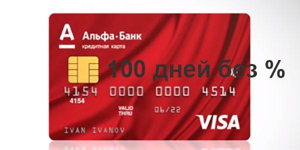 дизайн карты 100 дней без процентов Альфа банка