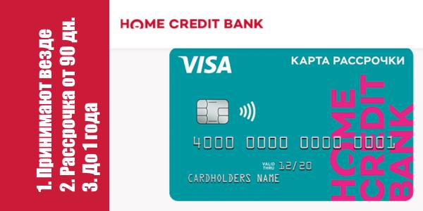 карта рассрочки хоум кредит банка