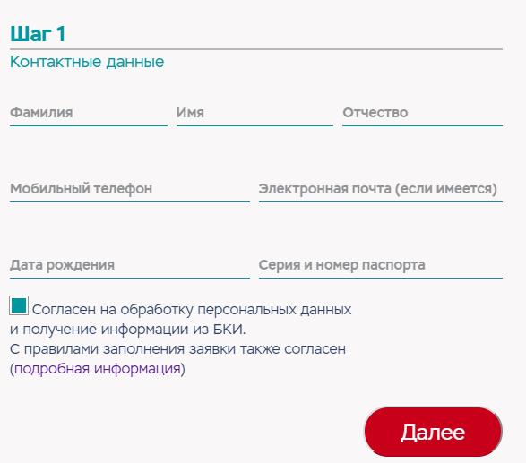 форма заявки на карту ХКБ