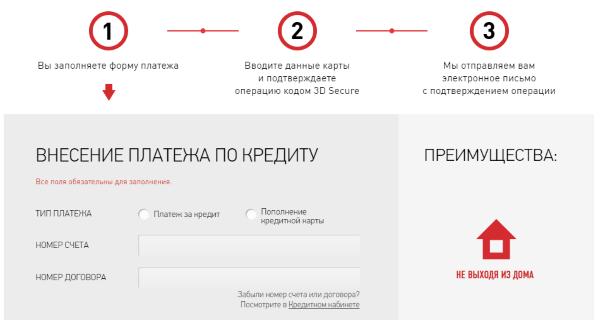 форма оплаты кредита на сайте ХКБ