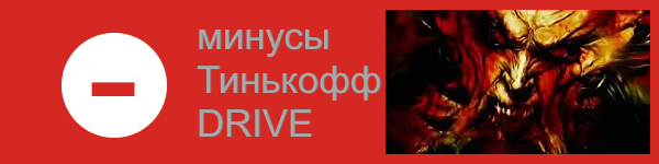 минусы ТКС Драйв
