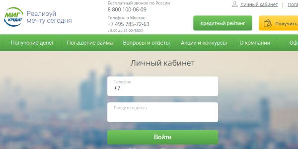 скан официального сайта МигКредит