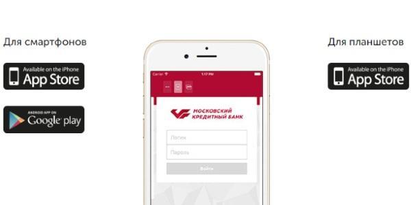 вид мобильного приложения МКБ