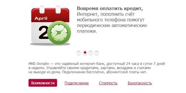 скриншот с оф сайта МКБ