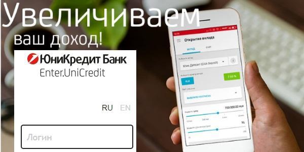 баннер о ЛК Юникредит банка